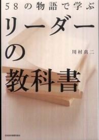 58の物語で学ぶリ-ダ-の教科書