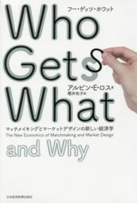 Who Gets What and Why - マッチメイキングとマーケットデザインの新しい経済学