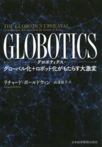 Globotics グローバル化+ロボット化がもたらす大激変