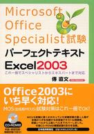Microsoft Office Specialist試験 パーフェクトテキスト Excel 2003