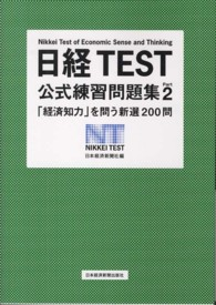 日経TEST公式練習問題集