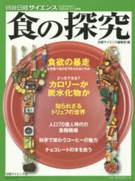 食の探究 別冊日経サイエンス