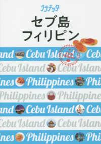 セブ島 フィリピン ララチッタ : 街歩きをハッピーに。 ; アジア ; 14