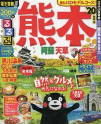るるぶ熊本 '20 阿蘇 天草 るるぶ情報版 ; 九州 5