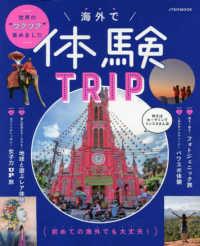 海外で体験TRIP 世界のワクワク集めました