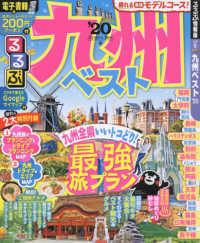 るるぶ九州ベスト '20 るるぶ情報版 ; 九州 9