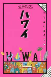 せかたびハワイ
