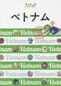 ベトナム [2019] Vietnam ララチッタ : 大人カワイイ女子旅案内