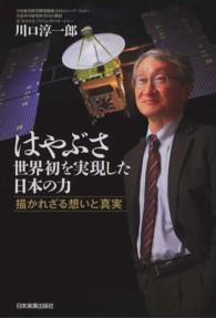 はやぶさ世界初を実現した日本の力 描かれざる想いと真実