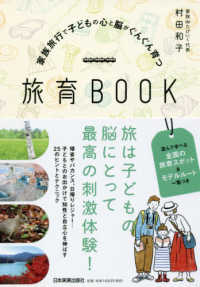 家族旅行で子どもの心と脳がぐんぐん育つ旅育BOOK