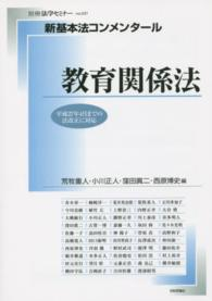 教育関係法 別冊法学セミナー