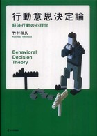 行動意思決定論 経済行動の心理学