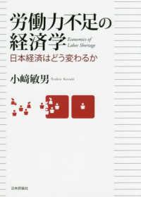 労働力不足の経済学 日本経済はどう変わるか