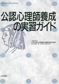 公認心理師養成の実習ガイド こころの科学増刊 ; 2019