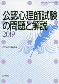 公認心理師試験の問題と解説 2019 こころの科学増刊 ; 2019