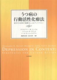 うつ病の行動活性化療法 新世代の認知行動療法によるブレイクスル-