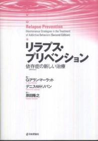 リラプス・プリベンション 依存症の新しい治療