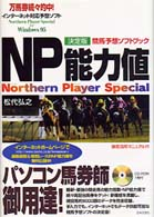 NP能力値―Northern Player Special