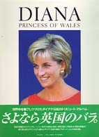 DIANA,PRINCESS OF WALES―A Tribute