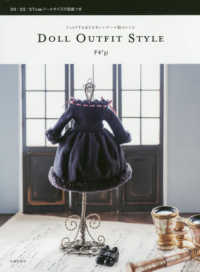 DOLL OUTFIT STYLE - うっとりするほどかわいいドール服のレシピ