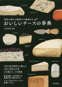 世界が認めた熟成士が厳選するおいしいチーズの事典