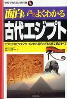 面白いほどよくわかる古代エジプト ピラミッドからツタンカ-メンまで、知られざる古代文
