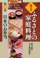 第19巻 日本のお弁当 聞き書ふるさとの家庭料理