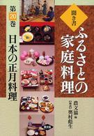 日本の正月料理