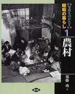 昭和の暮らし 写真ものがたり
