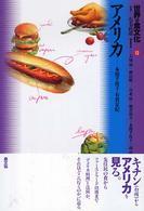 世界の食文化12  アメリカ