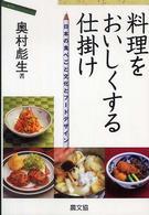 料理をおいしくする仕掛け  日本の食べごと文化とフードデザイン