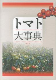 トマト大事典