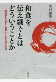 和食を伝え継ぐとはどういうことか
