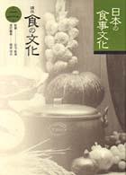 講座食の文化 第二巻  日本の食事文化