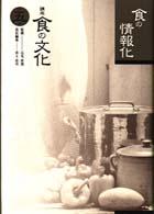 講座食の文化 第五巻/食の情報化