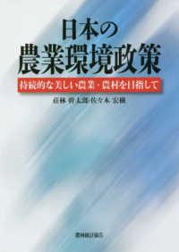 日本の農業環境政策