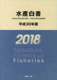 水産白書 平成30年版