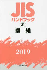 JISハンドブック  2019  繊維