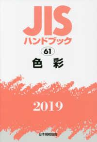 JISハンドブック  2019  色彩