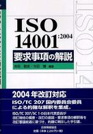 ISO 14001:2004要求事項の解説 Management system ISO series