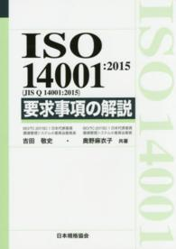 ISO 14001:2015(JIS Q 14001:2015)要求事項の解説 Management system ISO series