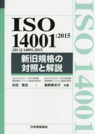 ISO 14001:2015(JIS Q 14001:2015)新旧規格の対照と Management system ISO series