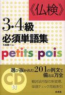 《仏検》3・4級必須単語集 Petits pois