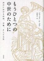 もうひとつの中世のために 西洋における時間、労働、そして文化
