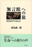 「無言館」への旅 戦没画学生巡礼記