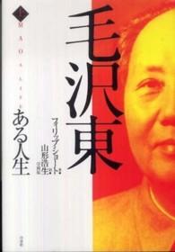 毛沢東 上 ある人生