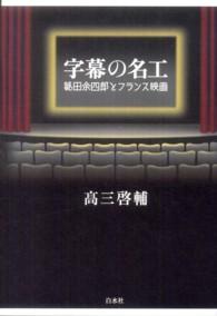 字幕の名工 秘田余四郎とフランス映画