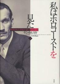 私はホロコ-ストを見た 下 黙殺された世紀の証言1939-43