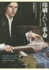 印刷という革命 ルネサンスの本と日常生活