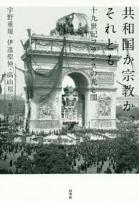 共和国か宗教か、それとも 十九世紀フランスの光と闇